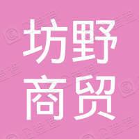 杭州坊野商贸有限公司