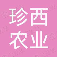 重庆珍西农业科技集团有限公司