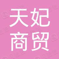 重庆天妃商贸有限公司