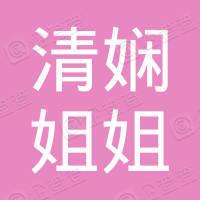 清娴姐姐跨境电子商务(杭州)有限公司