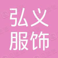 杭州弘义服饰有限公司