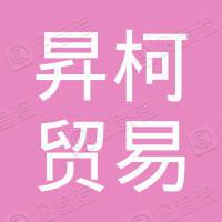 杭州昇柯贸易有限公司