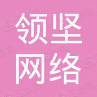 杭州领坚网络科技有限公司