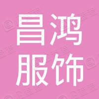 宁波昌鸿服饰有限公司