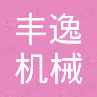 杭州丰逸机械租赁有限公司