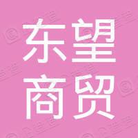 桐庐东望商贸有限公司