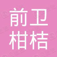 上海前卫柑桔有限公司