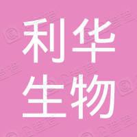 云南利华生物科技有限公司