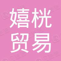 云南嬉桄贸易有限公司
