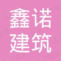 天津市鑫诺建筑工程有限责任公司新闻西里分公司