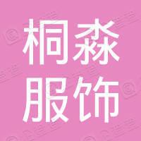 昆明桐淼服饰有限公司