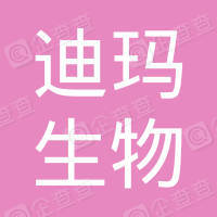 云南迪玛生物科技有限公司