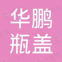 临朐华鹏瓶盖厂