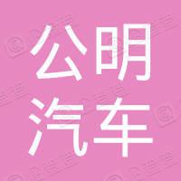 深圳市公明汽车站有限公司