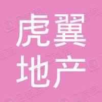 江苏虎翼房地产开发有限公司