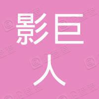深圳影巨人科技有限公司