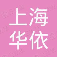 上海华依汽车软件有限公司