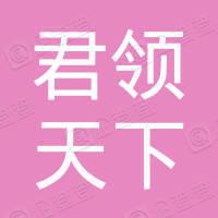 上海君领天下文化传播有限公司