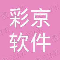 深圳彩京软件科技有限公司
