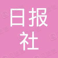 沈阳日报社报刊图书发行总公司