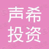 深圳市声希投资合伙企业(有限合伙)