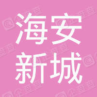 海安县新城包装用品有限公司