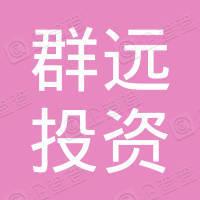 杭州群远投资管理合伙企业(有限合伙)