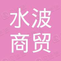 云南水波商贸有限公司