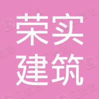 昆明荣实建筑劳务有限公司