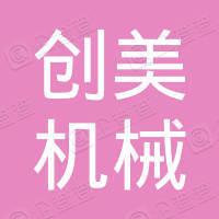 云南创美机械设备有限公司