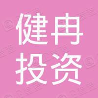 上海健冉投资合伙企业(有限合伙)