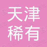 天津稀有金属交易市场有限公司广州分公司