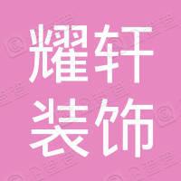云南耀轩装饰工程有限公司