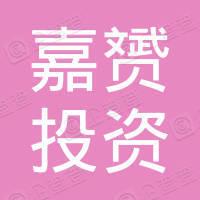 上海嘉赟投资管理合伙企业(有限合伙)