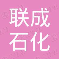 启东联成石化设备有限公司