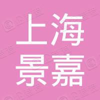 上海景嘉创业接力创业投资中心(有限合伙)