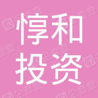 井冈山惇和投资合伙企业(有限合伙)