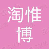 广州市淘惟博贸易有限公司
