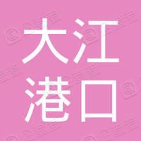 泰州大江港口货运有限公司