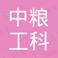 中粮工科(西安)国际工程有限公司