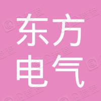 东方电气新能源设备(杭州)有限公司