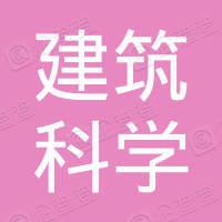 贵州省建筑科学研究检测中心