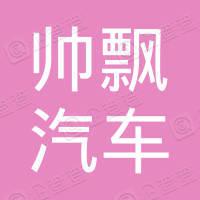河南省帅飘汽车饰品有限公司