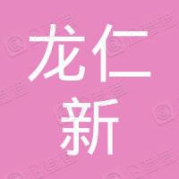 当雄县龙仁新农业科技有限责任公司