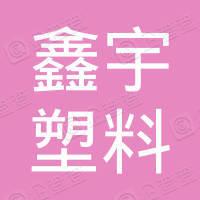 如皋市鑫宇塑料化工机械厂