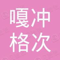 西藏嘎冲格次种植有限公司