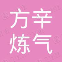 宁波市东钱湖旅游度假区方辛炼气厂