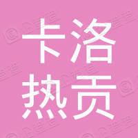 黄南卡洛热贡唐卡有限公司