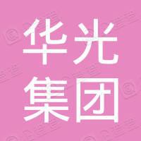 潍坊华光集团有限责任公司