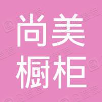 英山县尚美橱柜有限公司
